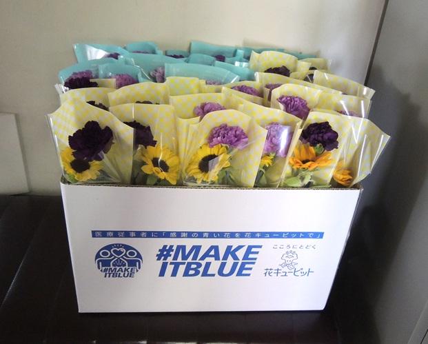 一般社団法人JFTD様から差し入れられた花