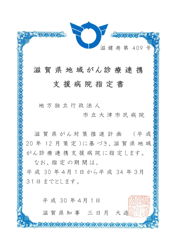 滋賀県地域がん診療連携支援病院指定書
